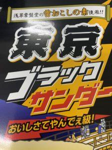 東京限定!!